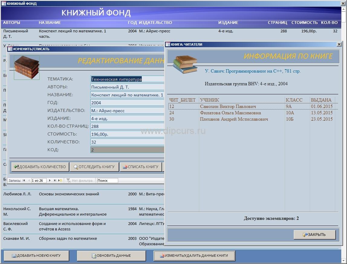Базы данных dipcurs Информация о книгах библиотеки в проекте курсовой работы