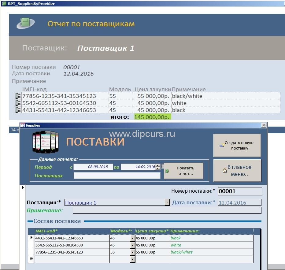 Базы данных dipcurs Работа с поставщиками в программе курсовой работы