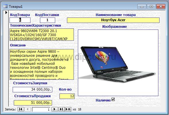 Курсовая работа Базы данных access магазин компьютерный  Изображение формы товара базы данных компьютерного магазина курсовой работы