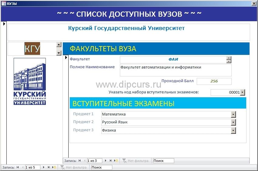 Курсовая работа Базы данных access Учет Абитурианты  Форма настройки данных факультета в проекте курсовой работы