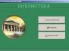 Главное окно программы библиотеки ВУЗа курсовой работы