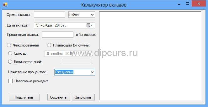 c dipcurs Интерфейс программы курсовой работы