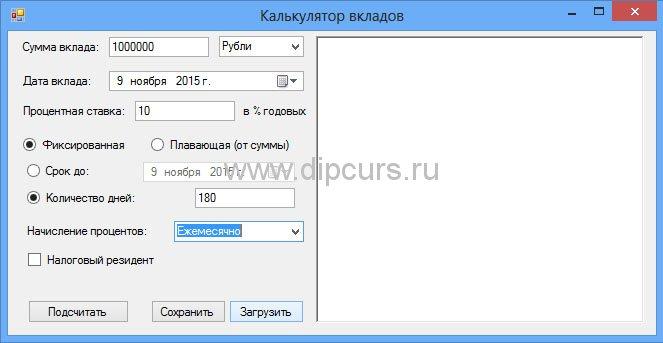 Разработка программ dipcurs Введение данных в программу курсовой работы