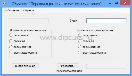 Методика преподавания dipcurs Интерфейс программы курсовой работы по изучению систем счисления