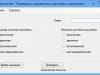 Интерфейс программы курсовой работы по изучению систем счисления
