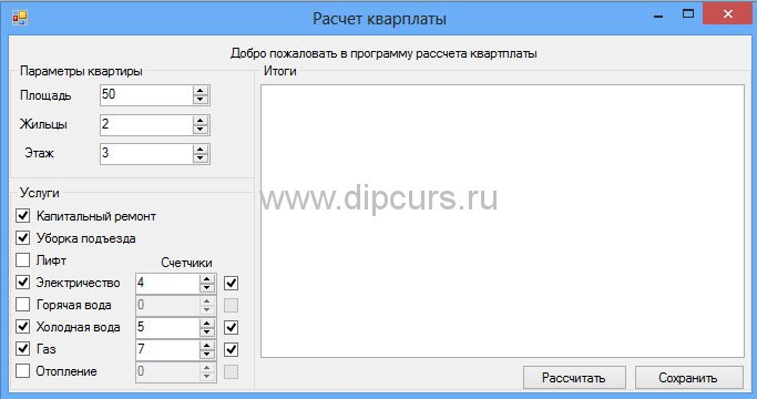 Разработка программ dipcurs Указание значений потребления коммунальных платежей в программе курсовой работы