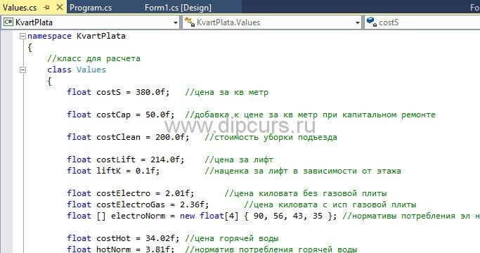 Разработка программ dipcurs Тарифы коммунальных платежей в коде программы курсовой работы