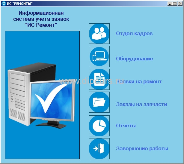 Базы данных dipcurs Главное окно программы системы учета деятельности сервисного отдела