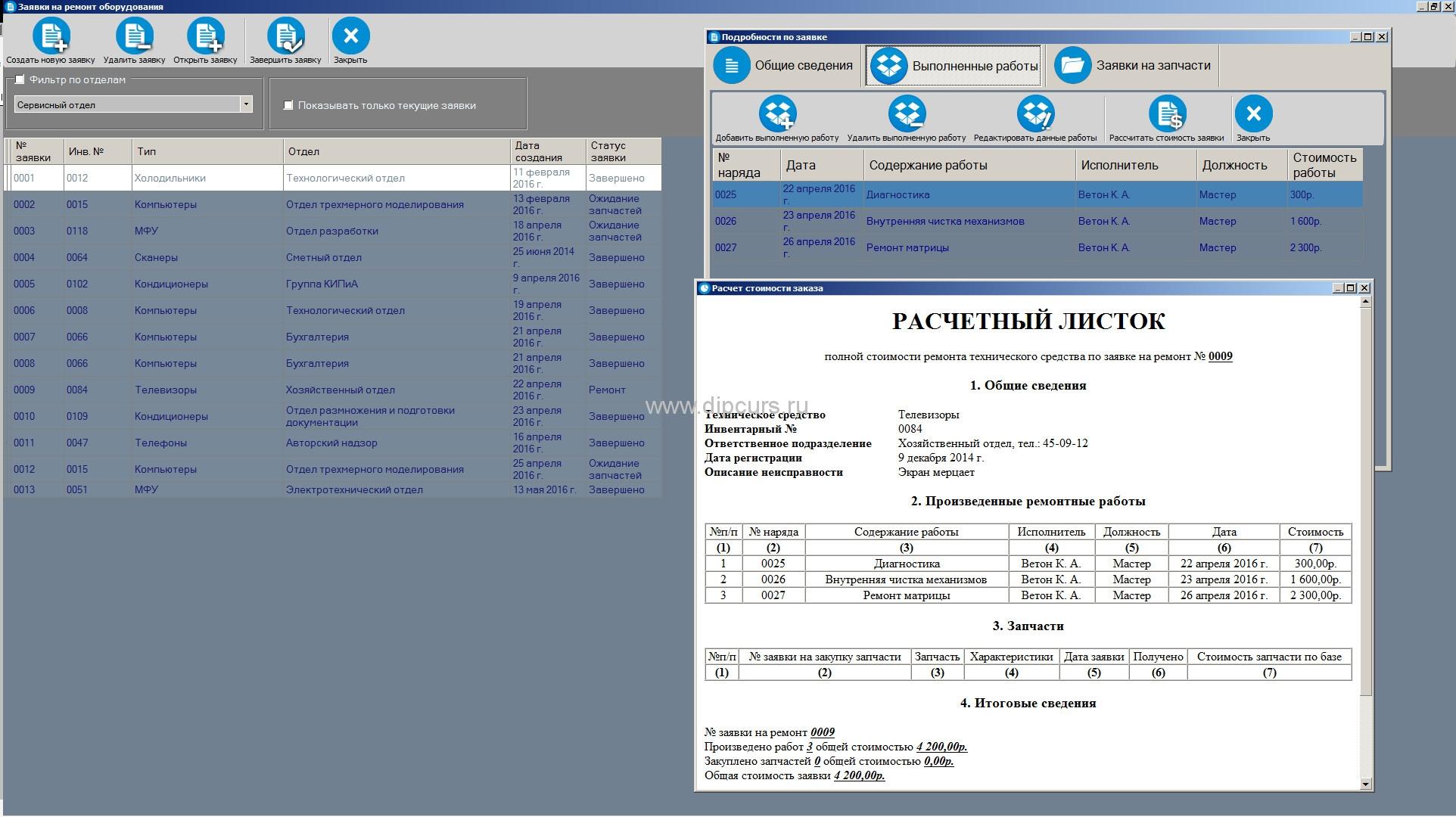c dipcurs Страница работы с заявками системы учета деятельности сервисного отдела