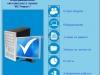 Главное окно программы системы учета деятельности сервисного отдела