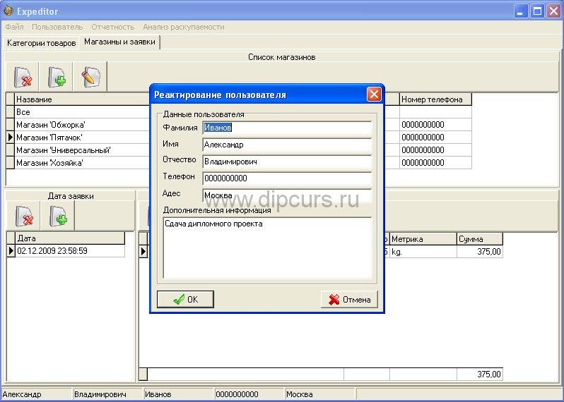 Базы данных dipcurs Настройка личных данных экспедитора в программе дипломной работы