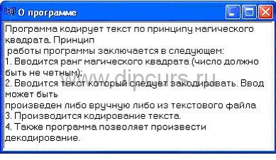 Защита и безопасность dipcurs Курсовая криптография окно описание программы