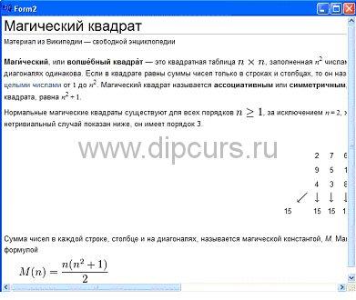 Защита и безопасность dipcurs Курсовая криптография окно описание термина магический квадрат