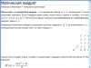 Курсовая криптография: окно описание термина «магический квадрат»