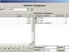 Окно учёта новой продукции и её составляющих единиц в курсовой работе