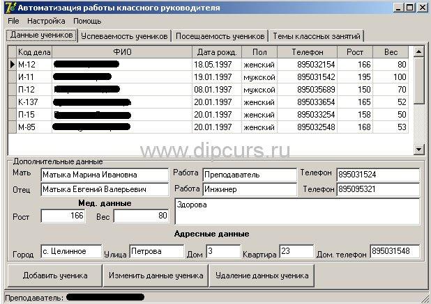 delphi dipcurs Главное окно программы дипломной работы по автоматизации работы классного руководителя