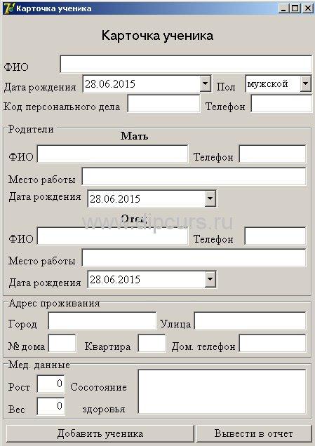 delphi dipcurs Форма добавления нового ученика в программе автоматизации работы классного руководителя