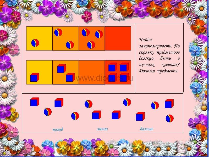Курсовая работа Методика преподавания flash анимация  Изучение счета и математических закономерностей в flash презентации дипломной работы