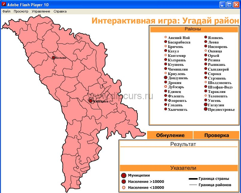 Курсовая работа Методика преподавания География Обучающая  Начальное районов и карты Республики Молдова