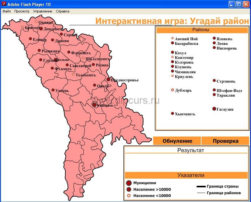 Курсовая работа Методика преподавания География Обучающая  Распределение районов Республики Молдова продолжение