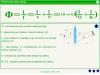 Описание формулы оптической силы линзы в презентации дипломной работы