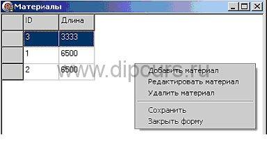 delphi dipcurs Окно редактирования материалов программы дипломной работы
