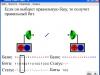 Проверка базиса каждого принятого бита в презентации курсовой работы