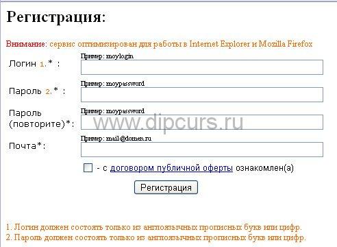 Курсовая работа javascript html форма проверка данных dipcurs Изображение формы перед введением данных