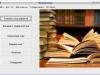 Главное окно программы автоматизации работы бибилиотеки