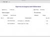 Пример отчета в программе автоматизации работы библиотеки