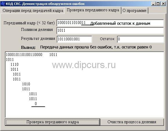 Курсовая работа Компьютерные сети Контрольная сумма crc  Вкладка проверки переданных данных и процесс бинарного деления полинома переданных данных