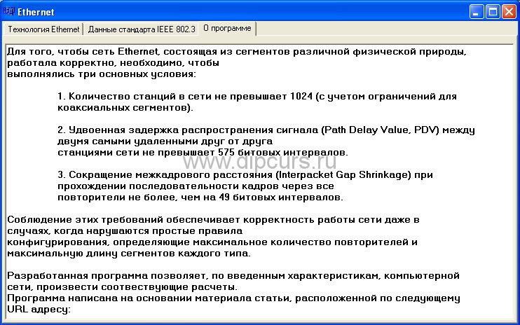 Курсовая работа Компьютерные сети ethernet dipcurs Описание назначения программы курсовой работы