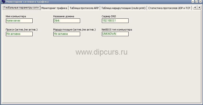 delphi dipcurs Глобальные параметры сети в программе дипломной работы
