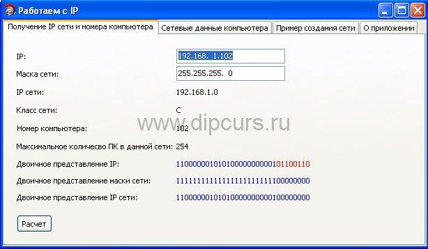 Курсовая работа Компьютерные сети cbuilder ip адреса dipcurs Курсовая компьютерные сети опеделение основных характеристик ip адреса
