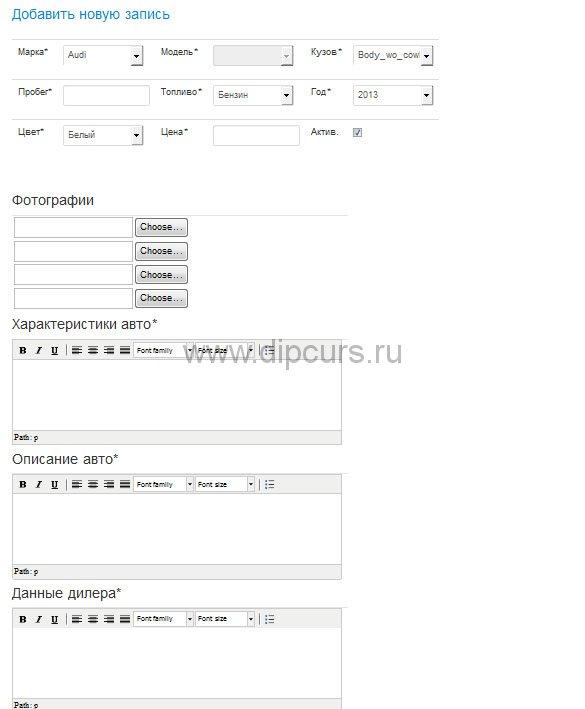 javascript dipcurs Форма добавления новой единицы автомобилей