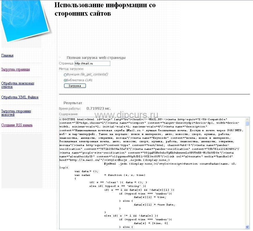 Курсовая работа php программирование Парсинг информации dipcurs Функция полной загрузки web страницы в проекте курсовой работы