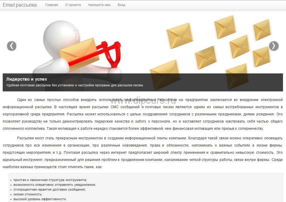 php dipcurs Главное окно модуля информационной рассылки предприятия дипломной работы