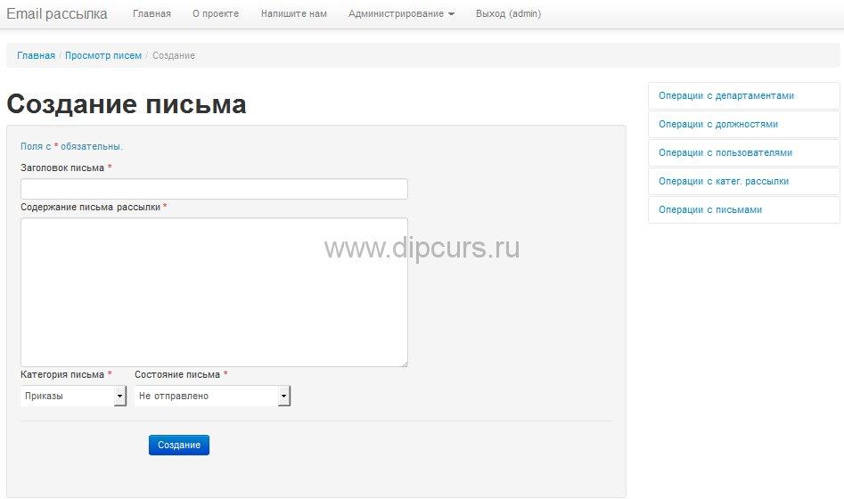 php dipcurs Форма создания письма рассылки дипломной работы