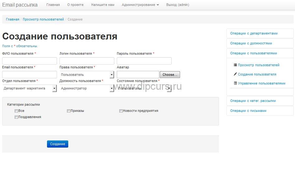 php dipcurs Форма создания работника предприятия в модуле информационной рассылки