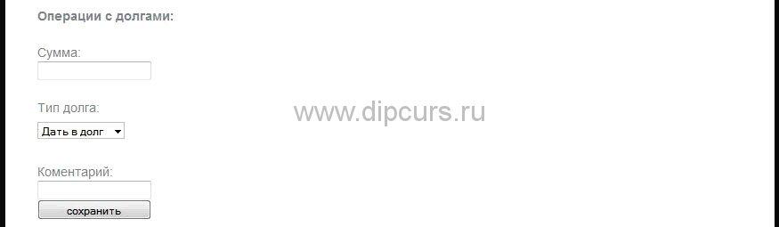 php dipcurs Форма операций с долгами