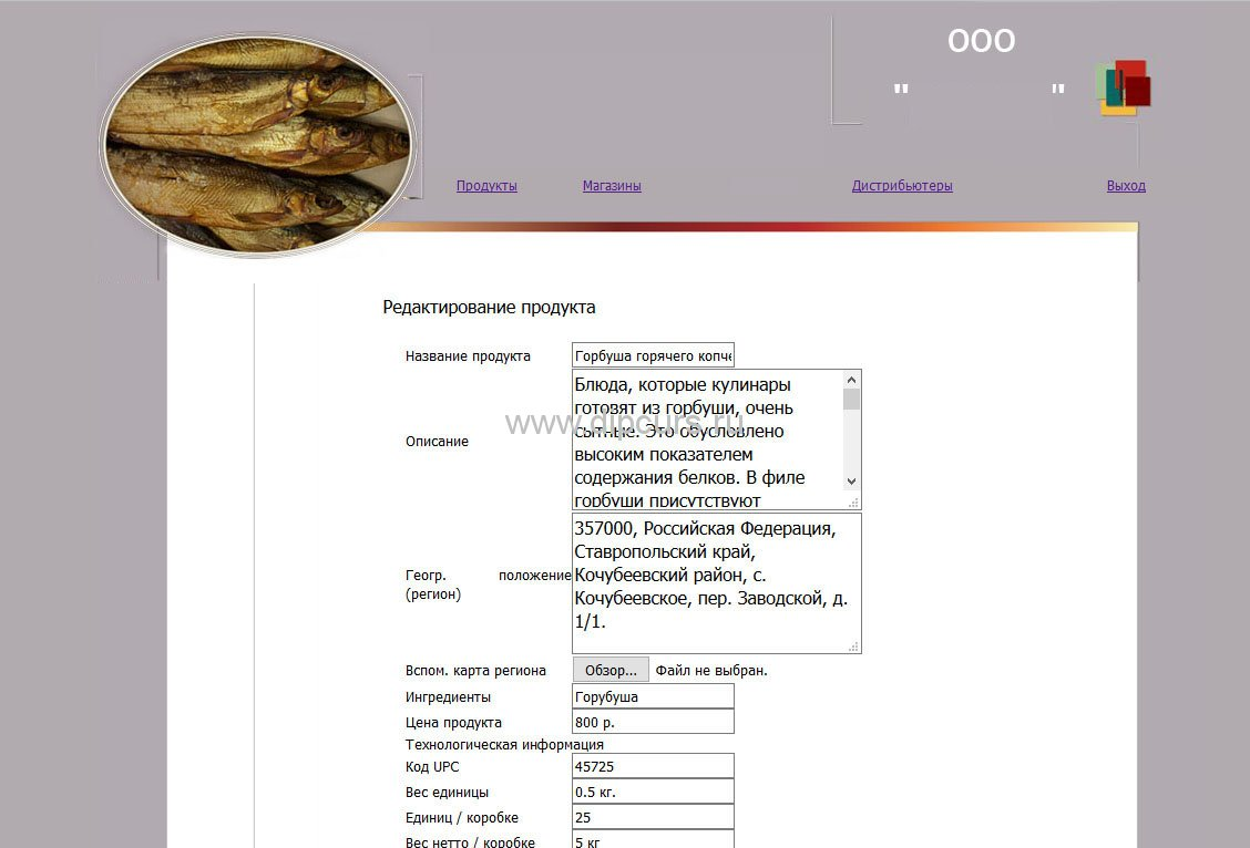 php dipcurs Форма добавления и редактирования товара