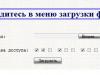 Окно загрузки файла на компьютер в проекте курсовой работы