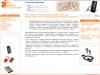 Главная страница web сайта дипломной работы