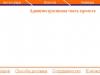 Пункты администрирования web сайта в административной части