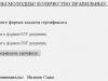 Web страница выбора типа сертификата в разработанном проекте курсовой работы