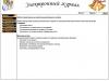 Главное окно и функциональность электронного журнала контроля успеваемости учащихся