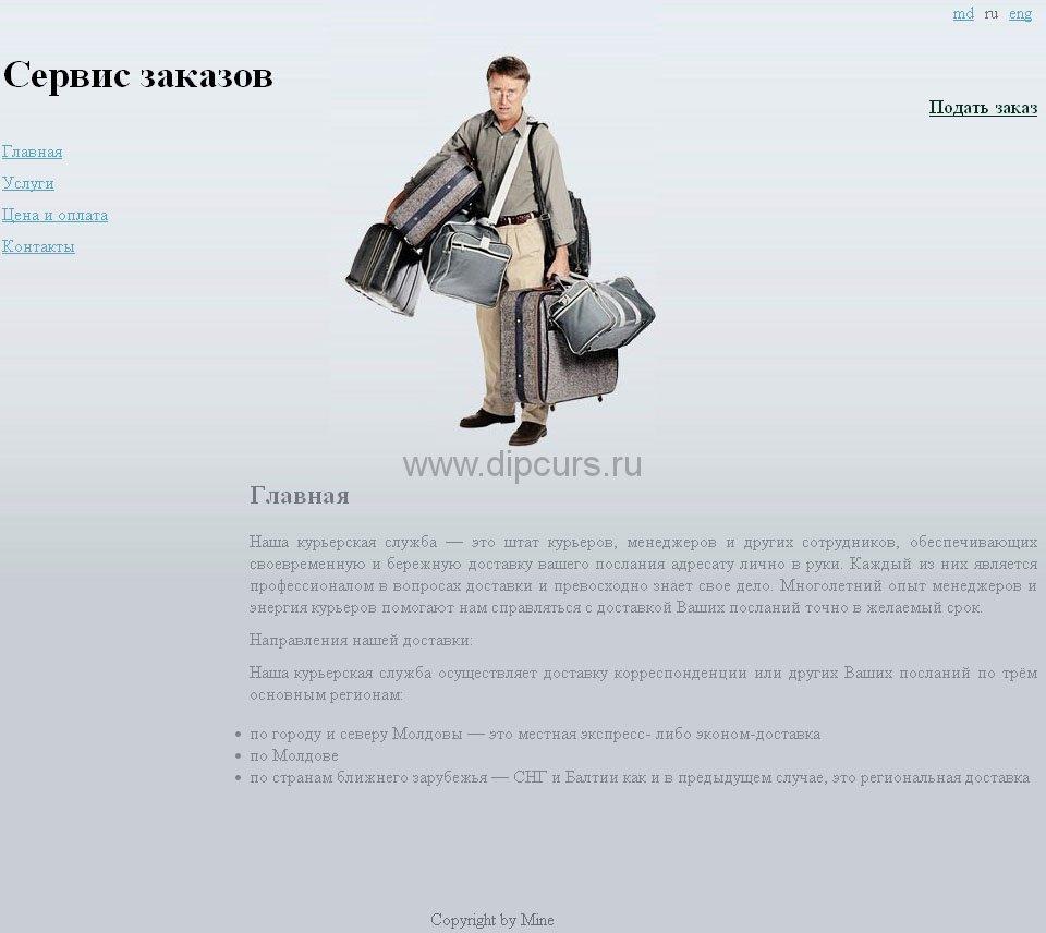 Сайты программирование php dipcurs Первая часть курсовой работы web сайт службы заказов