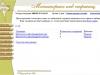 Дипломная PHP программирование: статистика посещений web страниц