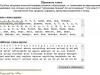 Дипломная PHP программирование: наборы шумовых слов русского и английского языках