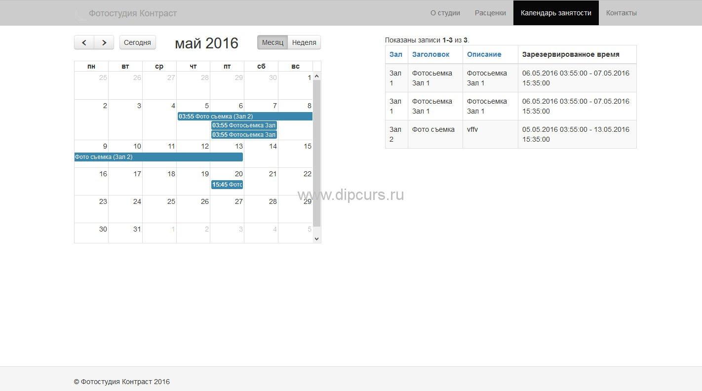 php dipcurs Отображения занятости залов фотостудии